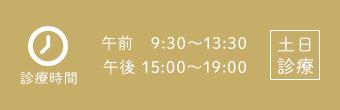 午前 9:30~13:30 午後 15:00~19:00