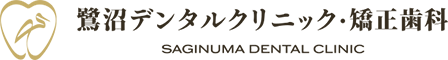 鷺沼駅から徒歩3分の歯医者・歯科|鷺沼デンタルクリニック・矯正歯科