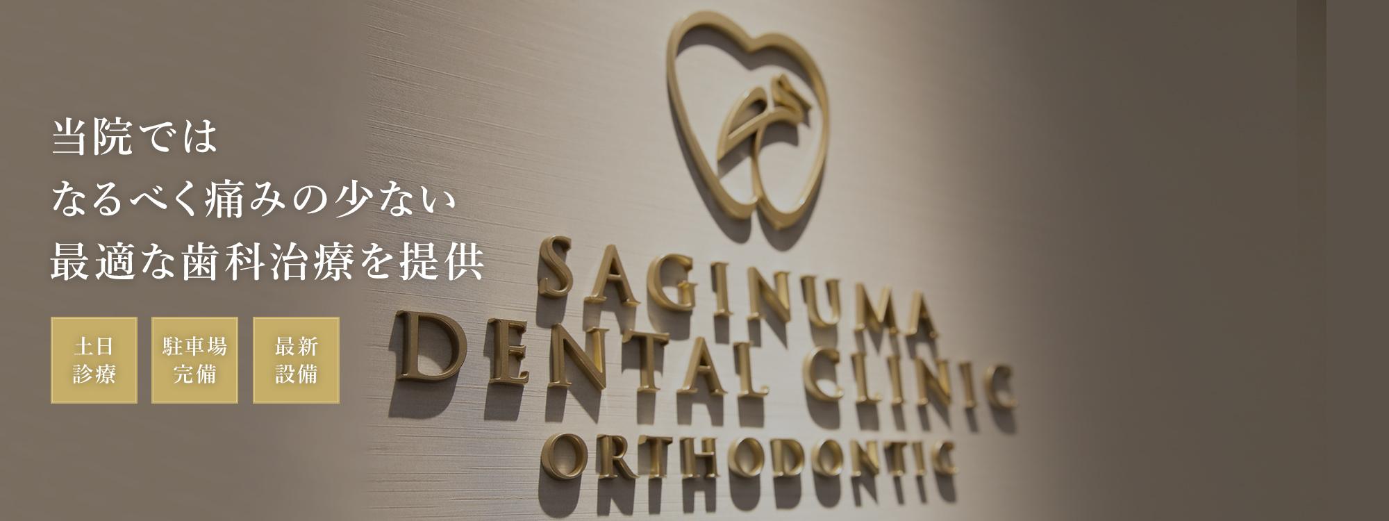 当院では なるべく痛みの少ない 最適な歯科治療を提供